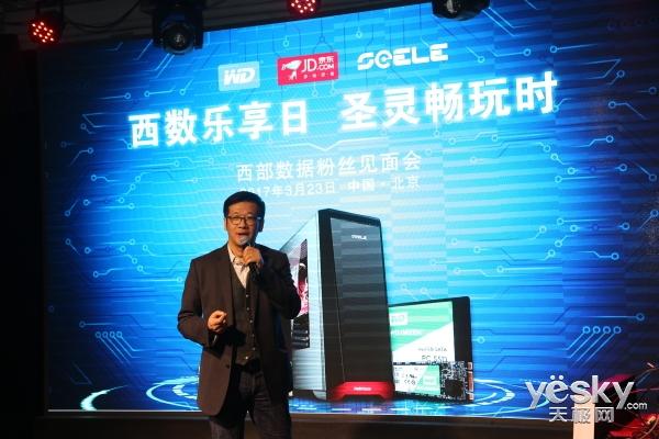 圣灵新机发布暨西部数据粉丝见面会在京举行