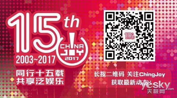 ChinaJoy十五年:从青涩懵懂,到名扬四海!