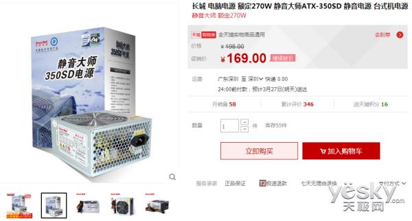 省钱省电更省心 长城静音大师ATX-350SD