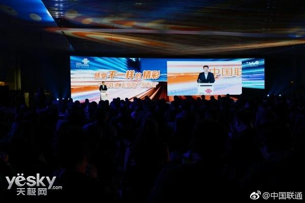 千兆网速!中国联通推出光宽带+计划