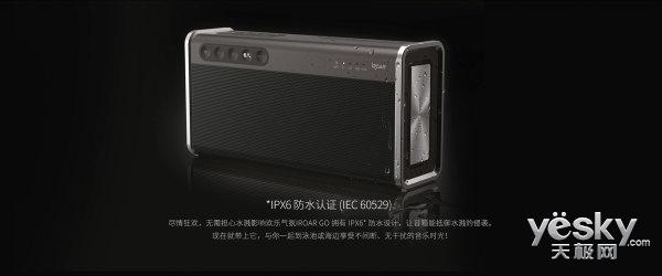 红点设计奖 防水蓝牙音箱iROAR Go售价1299