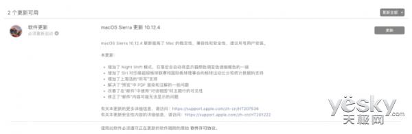 macOS Sierra 10.12.4发布:夜间模式/上海话