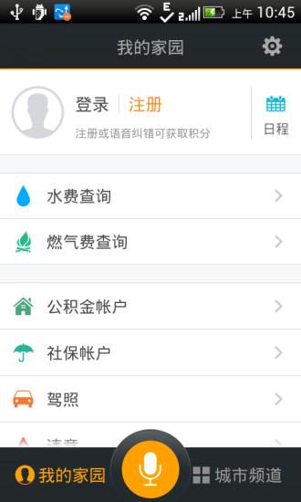 我的南京截图3