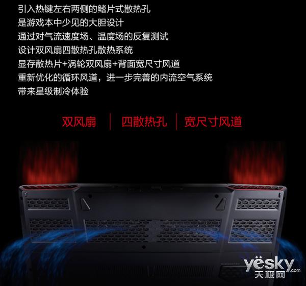 雷神家游戏本不疯不开心!911GT-Y6震撼世界