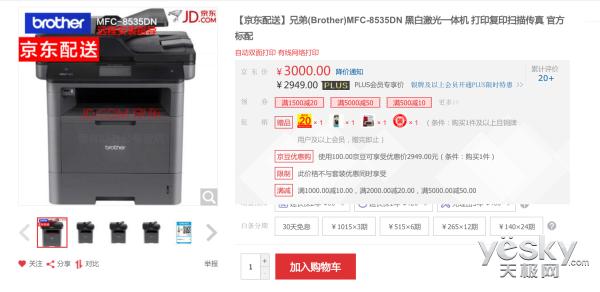 浓缩的才是精华 BrotherMFC-8535DN售价3000