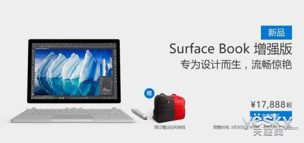 Surface Book增强版国行开售 17888起!