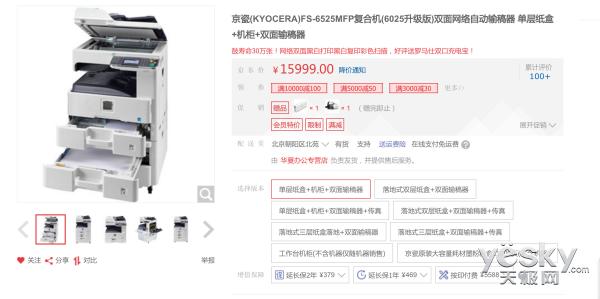低成本与专业兼具京瓷6525MFP复合机售15999