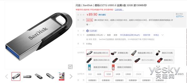 全金属外壳闪迪CZ73USB3.0车载U盘售89.9元