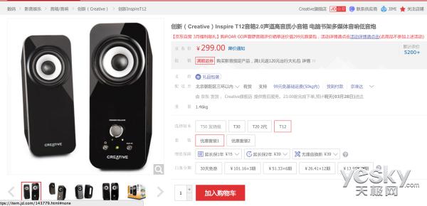 低音炮的精华 创新Inspire T12售价299元