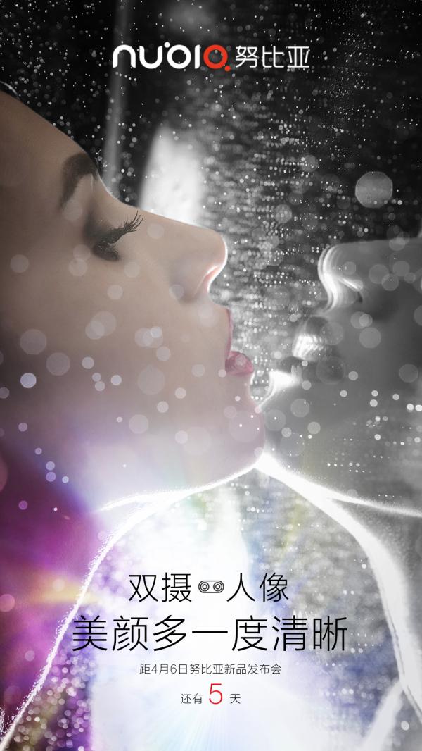努比亚新品倒计时海报 打造美颜人像拍摄