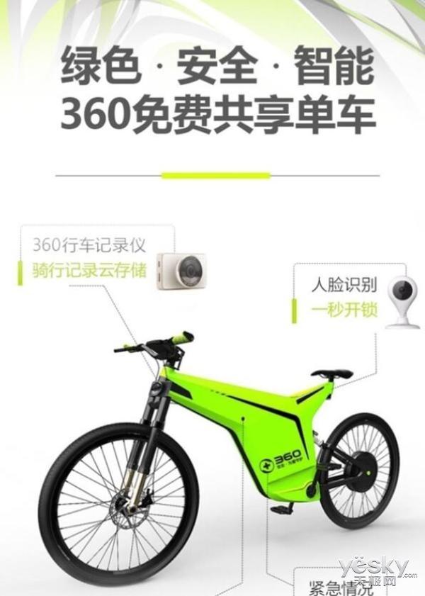 又一共享单车来了 360单车免押金免费骑