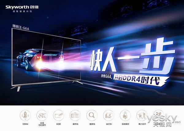 全能冠军精钢王 创维G6A电视实操体验视频