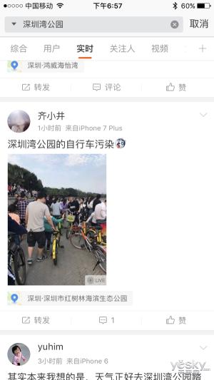 还我空间 被共享项单车占领的深圳湾公园