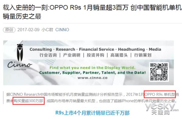如何评价OPPO R9s?会不会像R9那样热销?