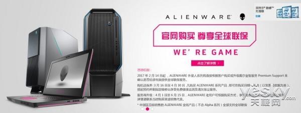 承载先进武力 全新戴尔Alienware 13热销中