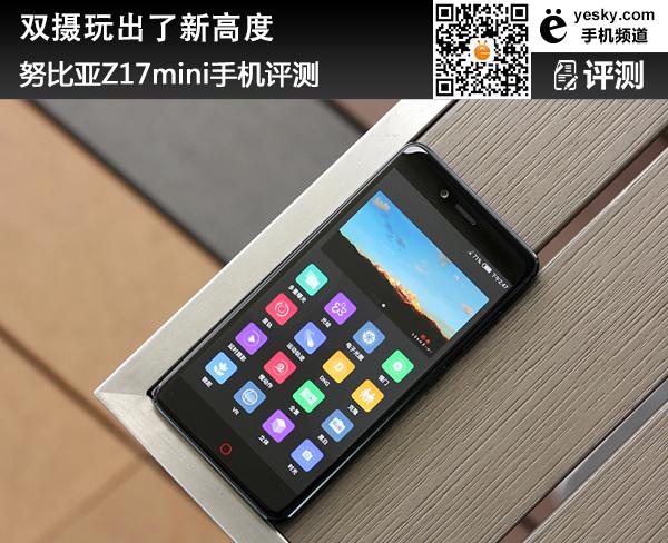 双摄玩出了新高度 努比亚Z17mini手机评测