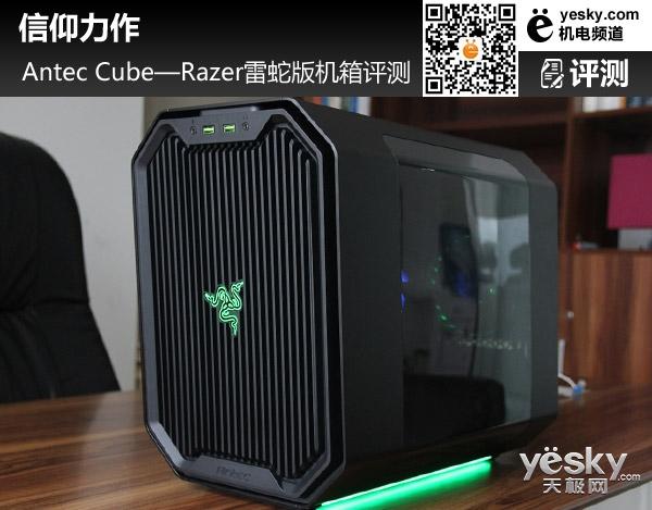 信仰力作 Antec Cube―Razer雷蛇版机箱评测
