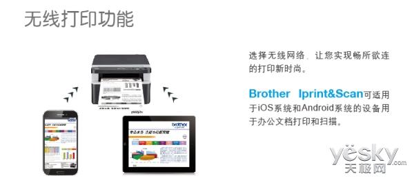 性能进化 brotherDCP1618W激光一体机售989