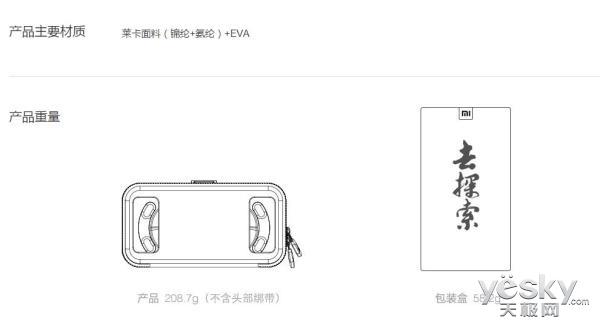 99元小米推VR眼镜PLAY2:舞龙布+隐形散热孔