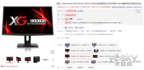 电竞首选 优派XG2703-GS电竞显示器5999元