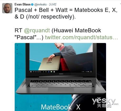 曝华为将推MateBook D/E/X三款笔电:i5芯片