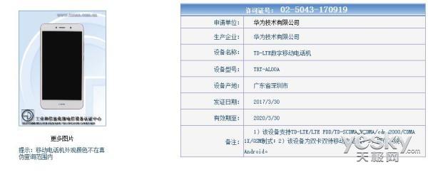 华为畅享7 Plus亮相:4000mAh电池/EMUI5.1