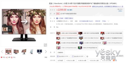 为专业而生 优派VP2468专业显示器售2299元