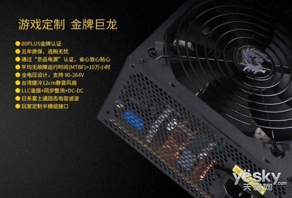 游戏定制金牌巨龙 长城额定600W GW6800热销