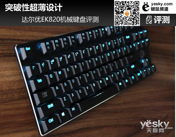 突破性超薄设计 达尔优EK820机械键盘评测