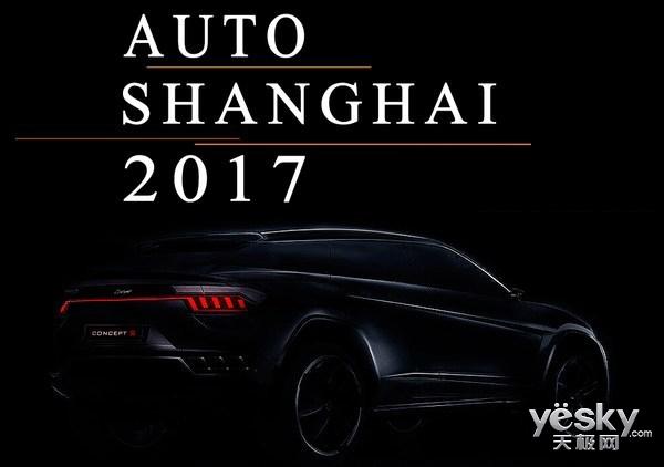 放飞双眼!第十七届上海车展即将开始啦