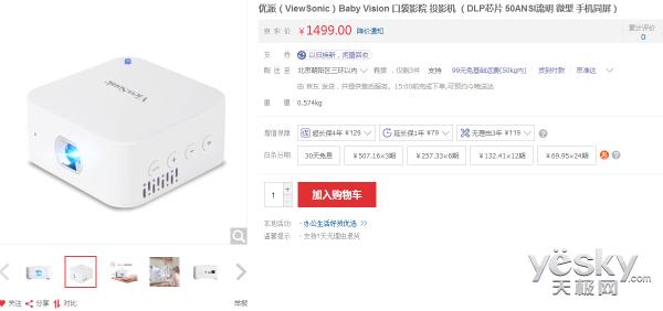 口袋影院 优派Baby Vision投影机售1499元