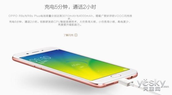点赞!OPPO R9s成为中国线下市场最热销手机