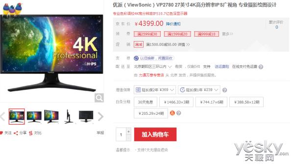平面极至 优派VP2780 4K显示器 售价4399元