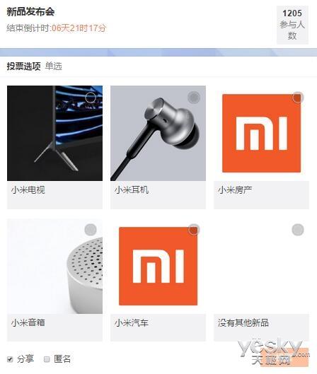 小米6也有最佳拍档:新款无线蓝牙耳机?