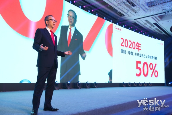 佳能新战略:2020年B2B业务要占50%营业额