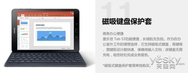 5799元三星Tab S3国行上市:键盘套需另买