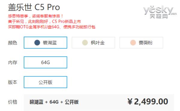 三星C5 Pro手机卖多少钱?性价比高吗?