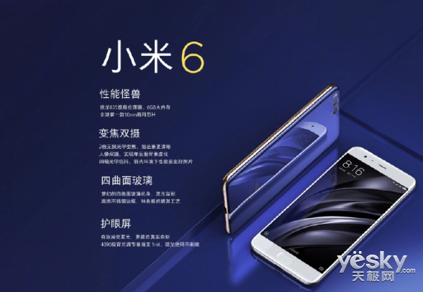 小米6手机4月28日首发 四曲面玻璃+骁龙835
