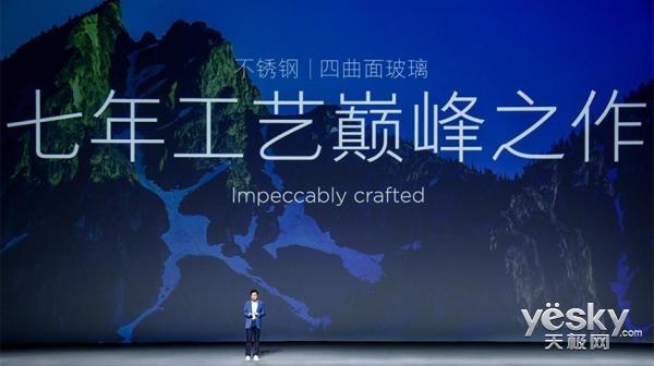 小米6亮银探索版发布 四曲面镜面机身惊艳