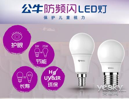 LED灯选购标准大科普 公牛LED灯品质过硬
