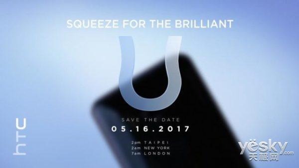 终于公布了:重磅旗舰HTC U将于5月16日发布