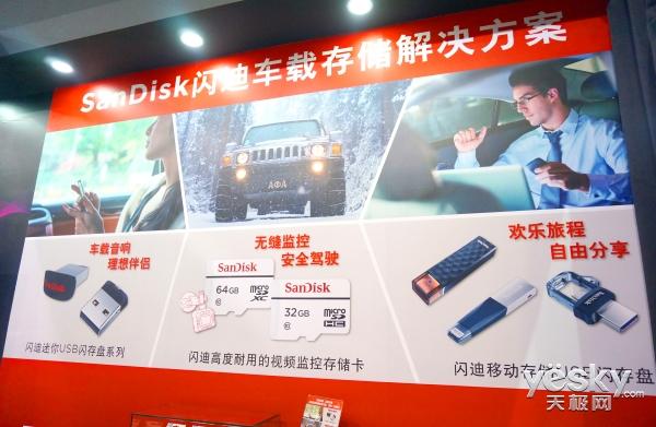 闪迪携车载存储解决方案亮相本届上海车展