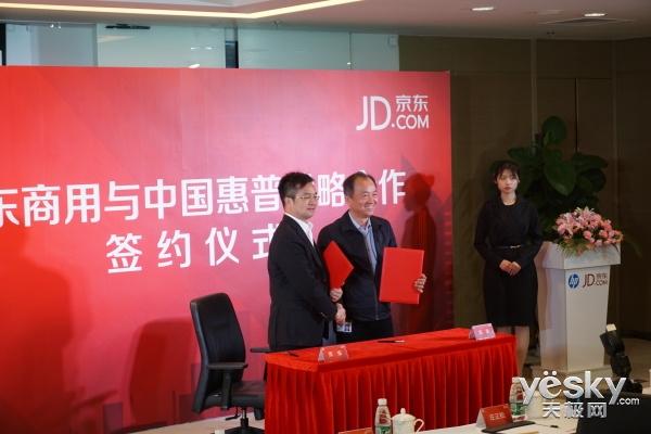 商用领域强强联合 京东携惠普达成战略合作