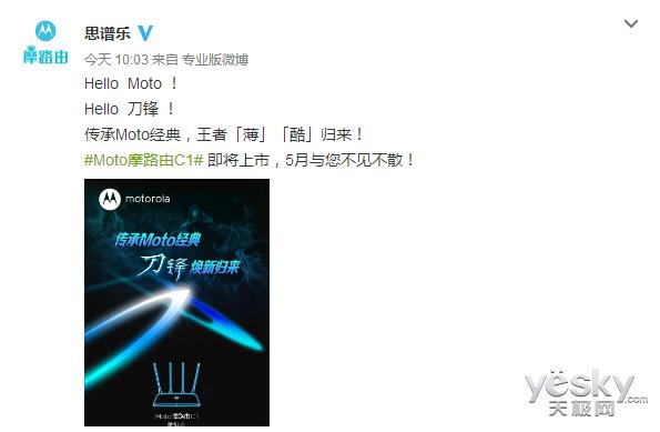 Moto摩路由新品C1曝光 主打刀锋设计