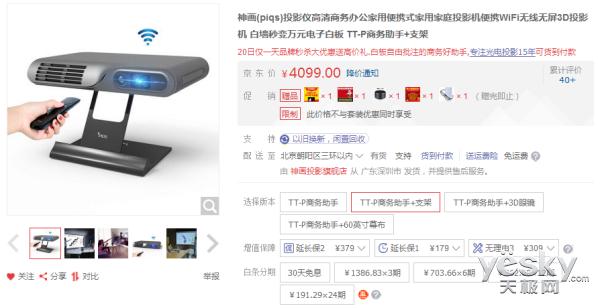 白墙秒变万元电子白板 神画TT微投售4099元