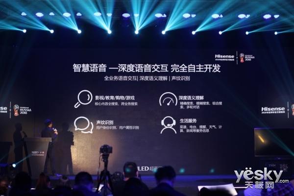 """""""璀璨计划""""开启  海信推出首款世界杯定制电视"""