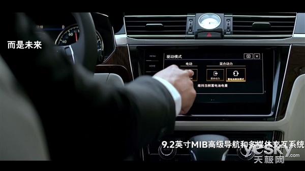 大众首款混动旗舰辉昂GTE发布:只在中国销售