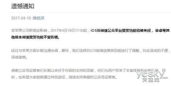安卓厂商偷笑!iOS微信公众号打赏功能被关