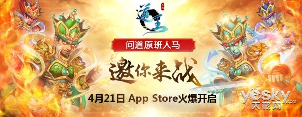 问道原班人马打造 《道王》今登陆AppStore