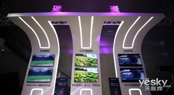 璀璨夺目 海信发布ULED璀璨系列世界杯定制产品